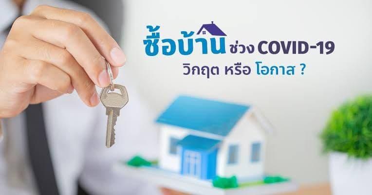วิกฤต COVID ซื้อบ้านดีไหม
