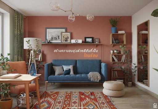 แบบบ้านสไตล์ cozyเป็นแบบไหน